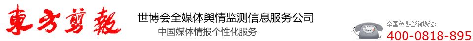 北京东方剪报国际