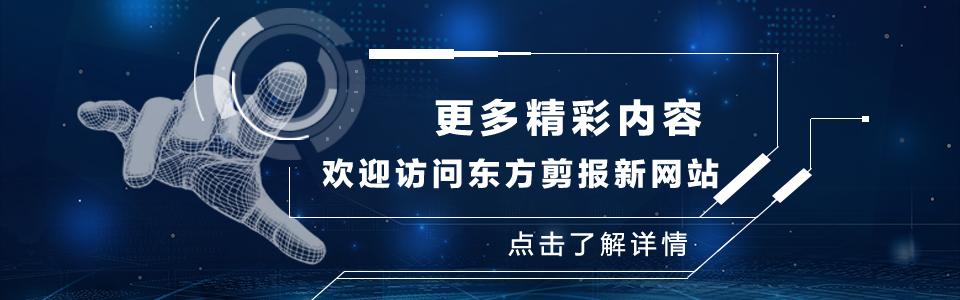 东方剪报全媒体舆情监测新站